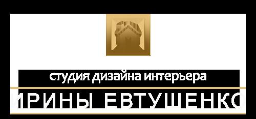 Студия дизайна интерьера Ирины Евтушенко